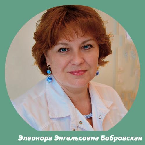 Элеонора Энгельсовна Бобровская