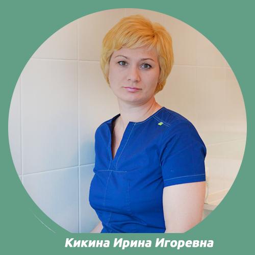 Кикина Ирина Игоревна