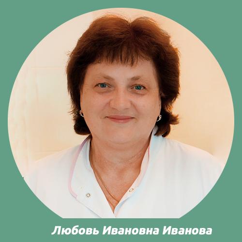 Любовь Ивановна Иванова