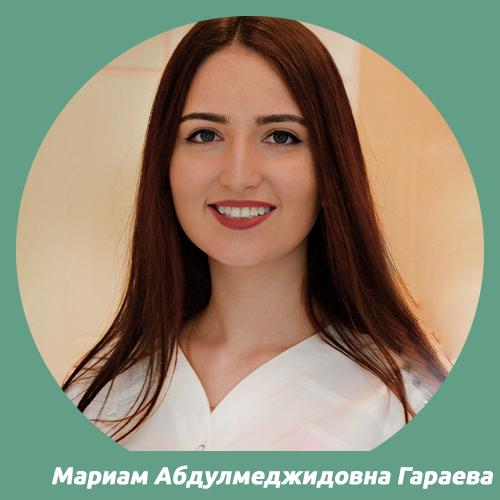 Мариам Абдулмеджидовна Гараева