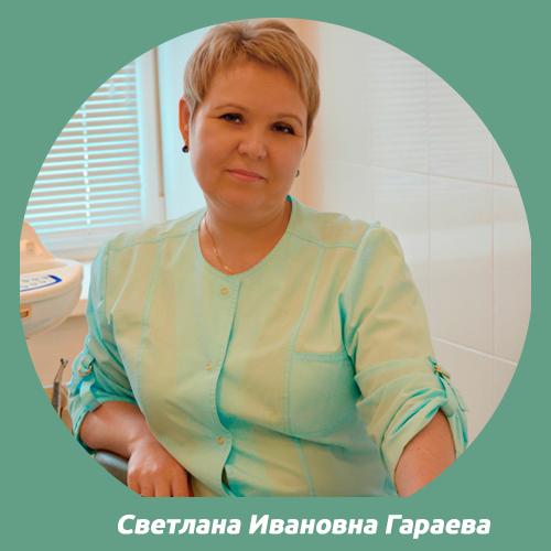 Светлана Ивановна Гараева