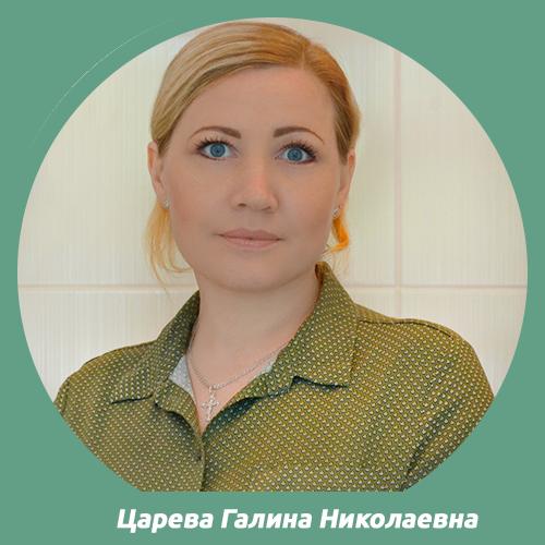 Царева Галина Николаевна
