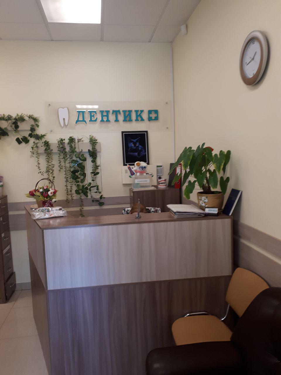 Ресепшн стоматологической клиники ДЕНТИК+